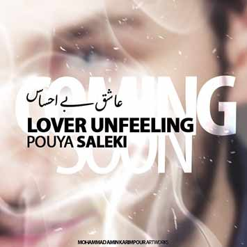 Pouya Saleki Asheghe Bi Ehsas - دانلود آهنگ جدید پویا سالکی به نام عاشق بی احساس