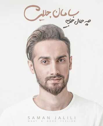 Saman Jalili - دانلود آهنگ جدید سامان جلیلی به نام تیک تاک