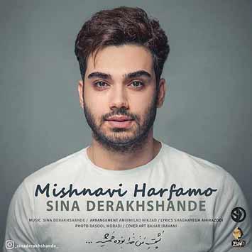Sina Derakhshande Mishnavi Harfamo 1 - دانلود آهنگ جدید سینا درخشنده به نام میشنوی حرفمو