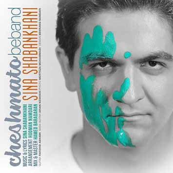 Sina Shabankhani Cheshmato Beband 1 - دانلود آهنگ جدید سینا شعبانخانی به نام چشماتو ببند