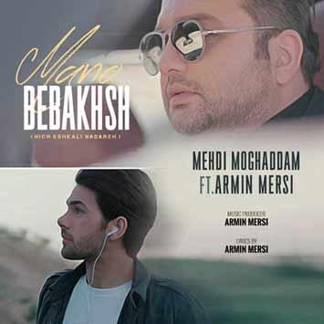 Mehdi Moghaddam Ft. Armin Mersi Mano Bebakhsh - دانلود آهنگ جدید مهدی مقدم و آرمین مرسی به نام منو ببخش