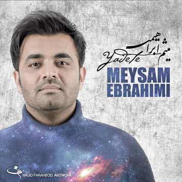 آهنگ میثم ابراهیمی نگاه تو