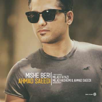 آهنگ احمد سعیدی میشه بری