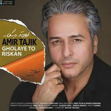 آهنگ امیر تاجیک قولای تو ریسکن