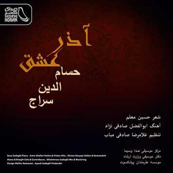 آهنگ حسام الدین سراج آذر عشق