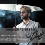 دانلود آهنگ جدید محمد حسام به نام خاطره هامون