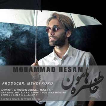 آهنگ محمد حسام خاطره هامون