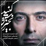 دانلود آهنگ جدید محمد معتمدی به نام زنجیرش کنید