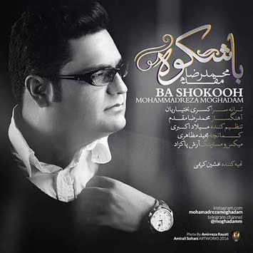 آهنگ محمدرضا مقدم باشکوه