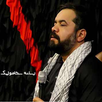 مداحی حاج محمود کریمی شب اول محرم 96