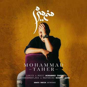 آهنگ محمد طاهر منم میرم