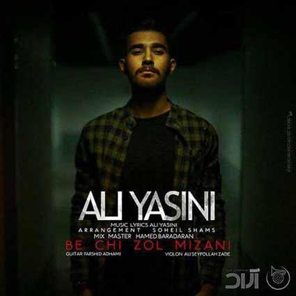 آهنگ علی یاسینی به چی زل میزنی