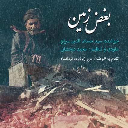 آهنگ حسام الدین سراج بغض زمین