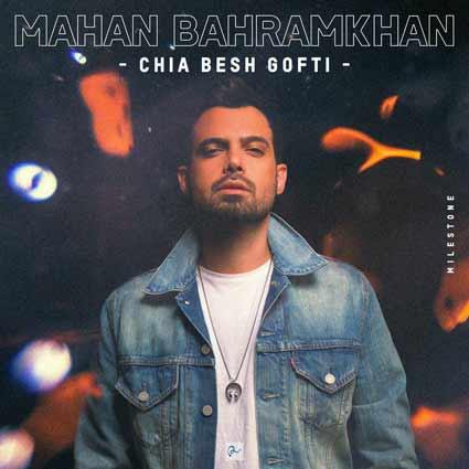 آهنگ ماهان بهرام خان چیا بش گفتی