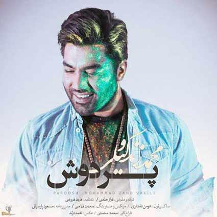آهنگ محمد زند وکیلی پردوش