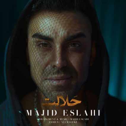 آهنگ مجید اصلاحی حلالت
