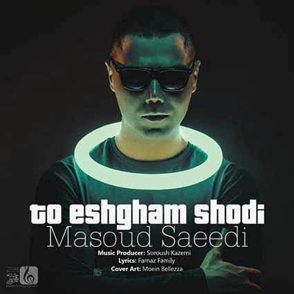 دانلود آهنگ مسعود سعیدی تو عشقم شدی