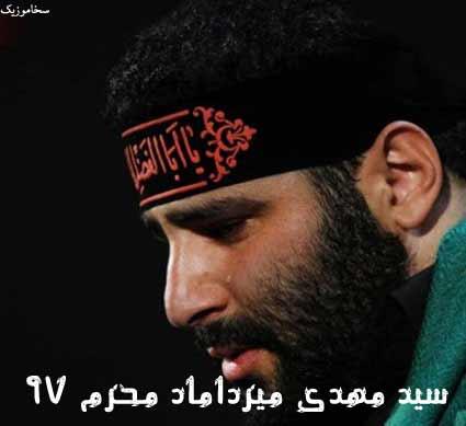 دانلود مداحی سید مهدی میرداماد محرم 97