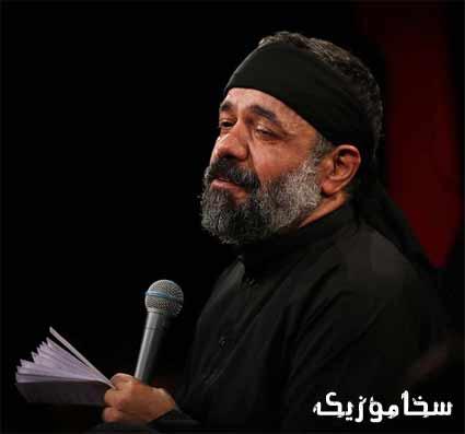 دانلود مداحی محمود کریمی یا امام حسین سنگ تورو به سینه میزنم تو شاهی و غلام تو منم