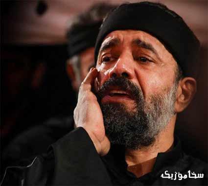 دانلود مداحی محمود کریمی من حسن را نور عینم