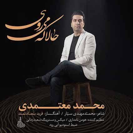 آهنگ محمد معتمدی حالا که میروی
