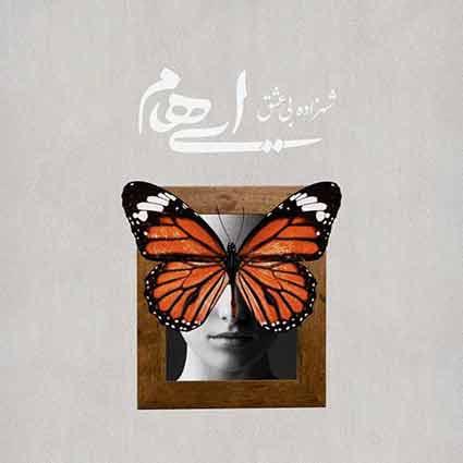 آهنگ گروه ایهام شهزاده بی عشق
