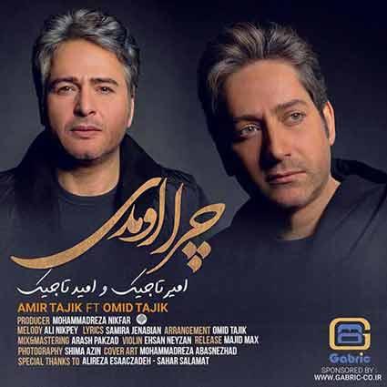آهنگ امیر تاجیک چرا اومدی