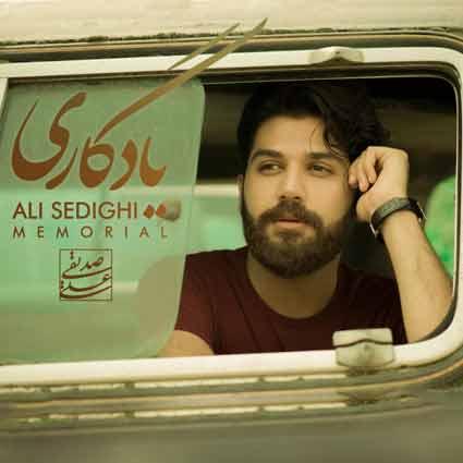 آهنگ علی صدیقی یادگاری