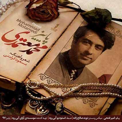 آهنگ محمد معتمدی پاییز