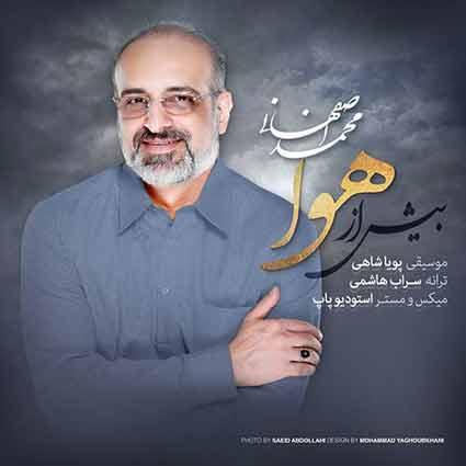 آهنگ محمد اصفهانی بیش از هوا