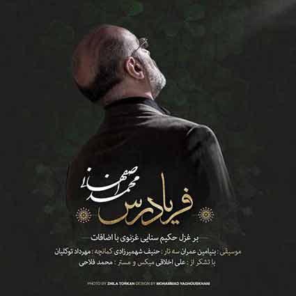 آهنگ محمد اصفهانی فریاد رس