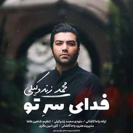 آهنگ محمد زند وکیلی فدای سر تو