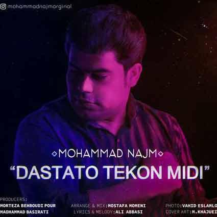 آهنگ محمد نجم دستاتو تکون میدی