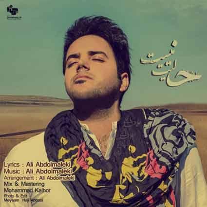 آهنگ علی عبدالمالکی حالیت نیست