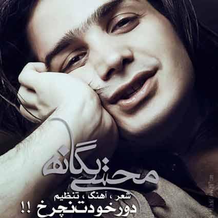 آهنگ محسن یگانه دور خودت نچرخ