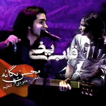 آهنگ محسن یگانه قلب یخی