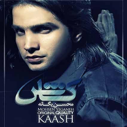 آهنگ محسن یگانه کاش