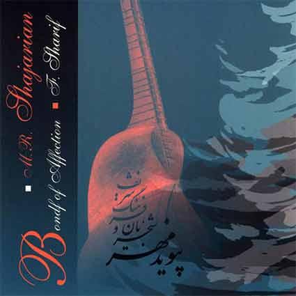 آهنگ محمدرضا شجریان ای ساربان