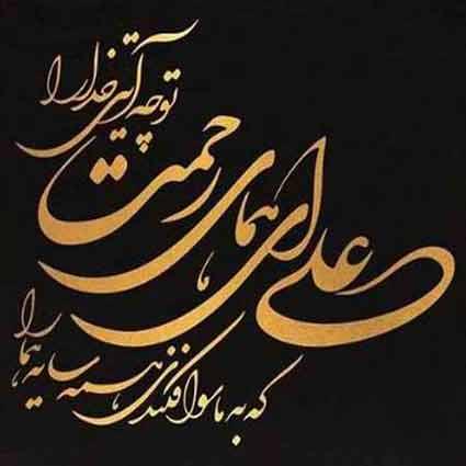 آهنگ محمد اصفهانی علی ای همای رحمت