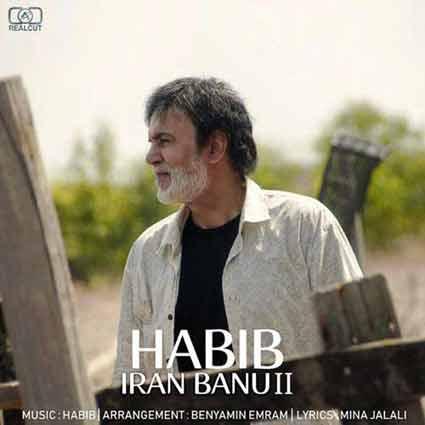 آهنگ حبیب ایران بانو