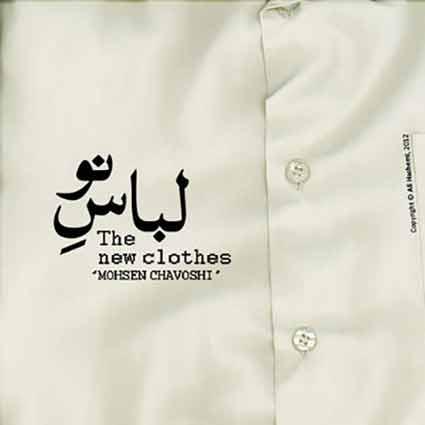 آهنگ محسن چاوشی لباس نو