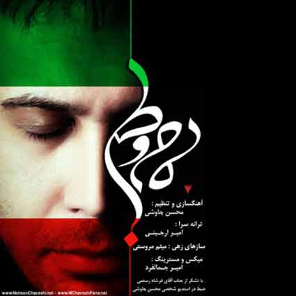 آهنگ محسن چاوشی مام وطن