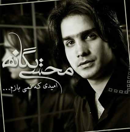 آهنگ محسن یگانه امیدی که نمی بازم