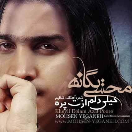 آهنگ محسن یگانه خیلی دلم ازت پره