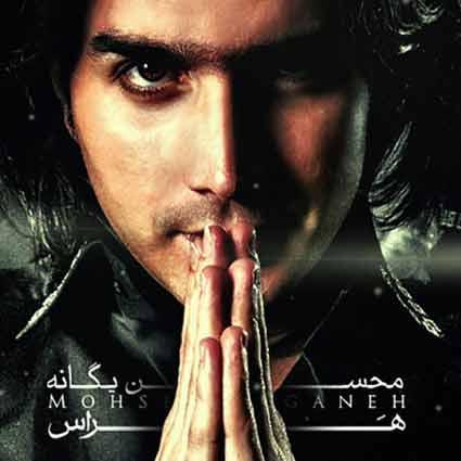 آهنگ محسن یگانه هراس