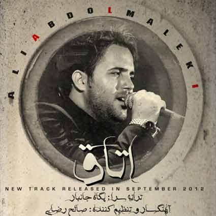 آهنگ علی عبدالمالکی اتاق
