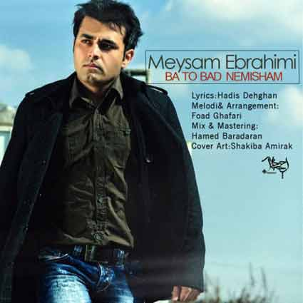 آهنگ میثم ابراهیمی با تو بد نمیشم