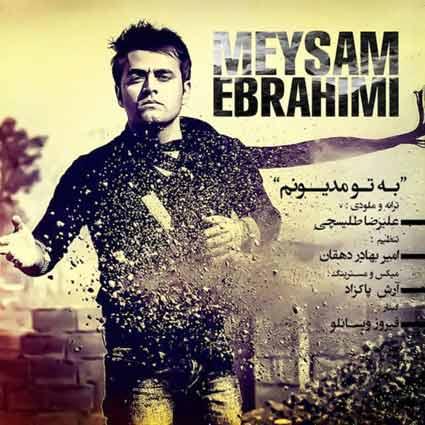 آهنگ میثم ابراهیمی به تو مدیونم