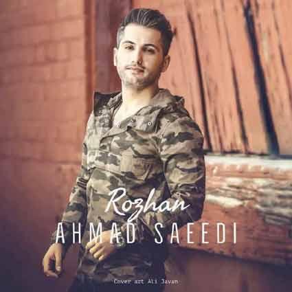آهنگ احمد سعیدی روژان