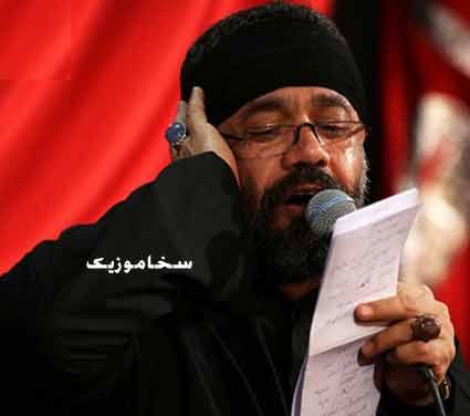 مداحی محمود کریمی این منم ام البنین دارد تماشا یاس من